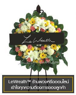 LeWreath™ ร้านพวงหรีดออนไลน์
